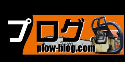 プラウPLOWの修理ブログ 略して プログ